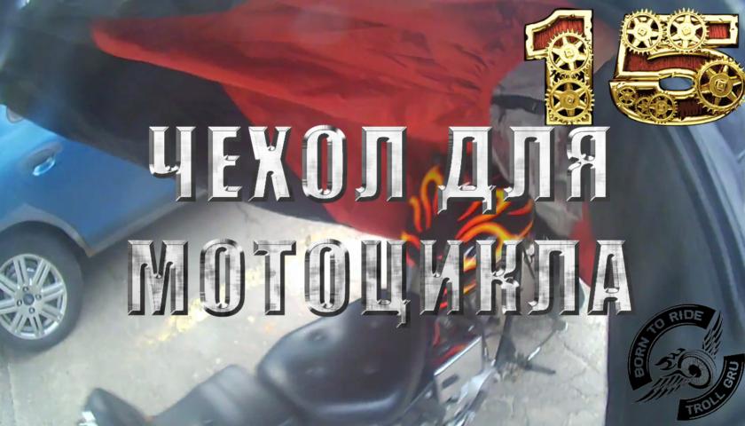 Чехол для мотоцикла с Aliexpress