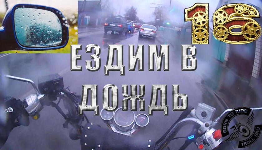 Как ездить на мотоцикле в дождь?