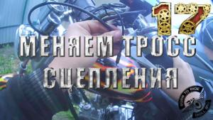 Замена тросика сцепления мотоцикла.