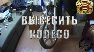 Как вывесить переднее колесо мотоцикла.
