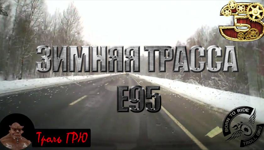 По каким дорогам ездить? Часть 2. Поездка по трассе.